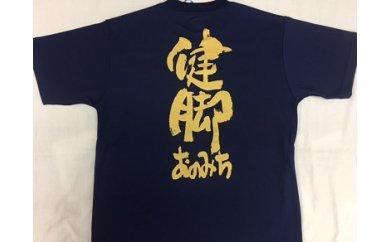 ミハルスポーツ 健脚おのみち半袖Tシャツ(ネイビー・Mサイズ)