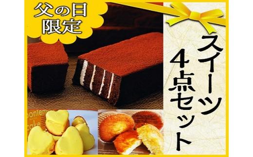 A-446 【父の日限定】お菓子詰合せ 甘さ控えめの男性にも大人気