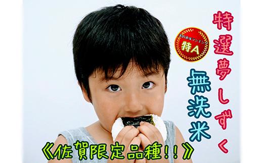 14B184-O 特A評価《夢しずく【巧味】無洗米》2㎏×4袋(真空パック)(B184-O)