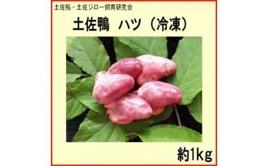 土佐鴨 ハツ(冷凍)約1kg/土佐鴨・土佐ジロー飼育研究会