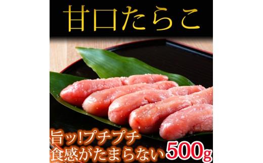 [№5745-0807]職人たちが造り出す洗練された味甘口たらこ500g