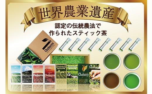 309 「チャバコ」世界農業遺産・茶草場農法 深蒸し掛川茶パウダースティック4種8箱詰合せギフト
