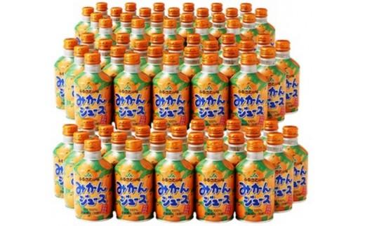 20-1 どっさり72本!果汁100%みかんジュースセット