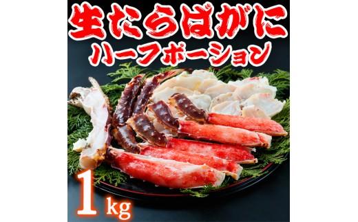 [№5745-0461]蟹の王様! 極太脚 生たらばがに ハーフポーション 1kg