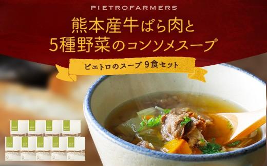 F1087 ピエトロ 熊本産牛ばら肉と5種野菜のコンソメスープ9食セット