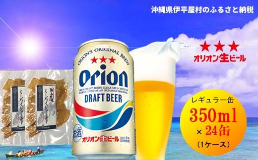 「海人珍味ミーバイジャーキー2パック」とオリオンビール350ml/24缶入セット