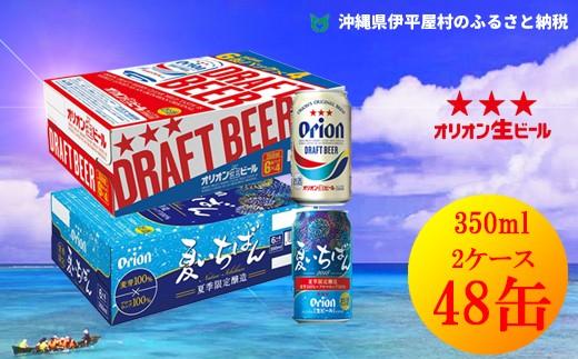 オリオンドラフトビール&限定デザイン缶  計2ケースセット   各ケース350ml/24缶入    48缶