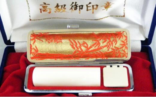 [№5530-0072]高級本象牙印鑑・収納ケース付き(N)