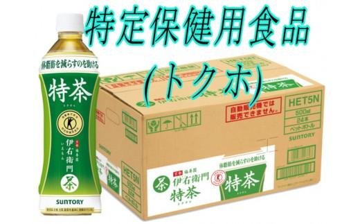 A-121 特定保健用食品 サントリー特茶 伊右衛門500mlPET24本(1ケース)