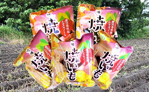 820 <無添加>あま~いサツマイモ『シルクスイート』冷凍焼いも 2.5kg