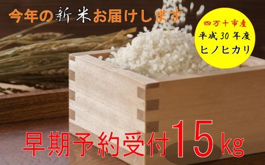 209.【5月限定】平成30年産新米四万十のヒノヒカリ15kg(5kg×3袋)