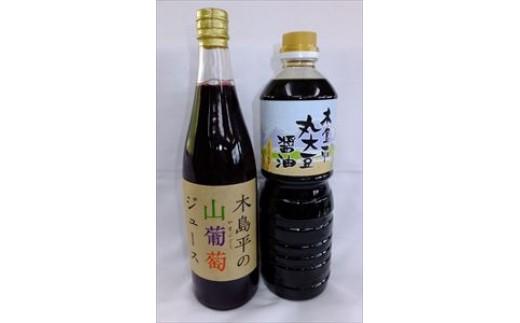 A009-03 木島平の山葡萄ジュースと丸大豆醤油セット