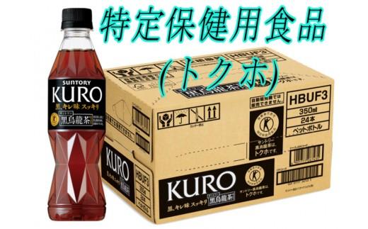 A-119 特定保健用食品 サントリー黒烏龍茶手売用350mlPET24本(1ケース)