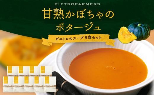 F1089 ピエトロ 甘熟かぼちゃのポタージュ 9食セット
