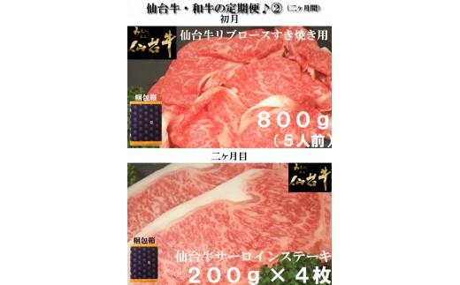 二か月間、29日にA5ランクの仙台牛が届く贅沢定期便♪②