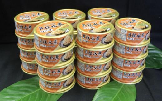 【B-035】貝柱水煮缶詰 ほぐし身 65g 24缶セット
