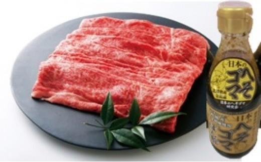 C27 黒田庄和牛(しゃぶしゃぶ用モモ、500g)+金播磨へそゴマぽん酢