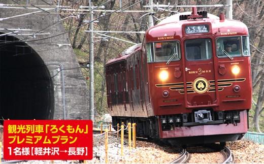 [№5915-0283]観光列車「ろくもん」ワインプラン ご招待(1名様)