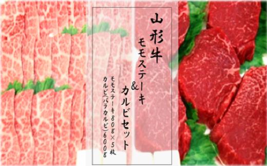 山形牛モモステーキ・カルビセット