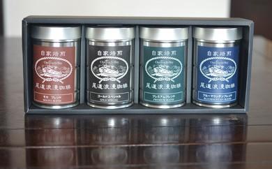 【数量限定】尾道の珈琲屋のレギュラーコーヒー缶 詰合せ(4本入)