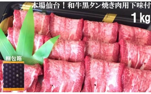 本場仙台!和牛黒タン焼き肉用(下味付き)