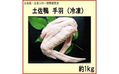 土佐鴨 手羽(冷凍)約1kg/土佐鴨・土佐ジロー飼育研究会