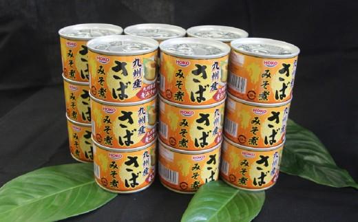 【A-135】九州産 さば缶詰 味噌煮 18缶セット