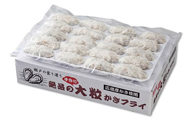厳選大粒&瀬戸内レモン風味カキフライ食べ比べセット