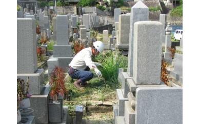 墓掃除 Aプラン