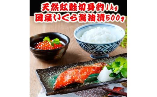 [№5745-0456]天然紅サケ 国産いくらしょうゆ漬けセット(紅サケ約1kg・いくら500g)
