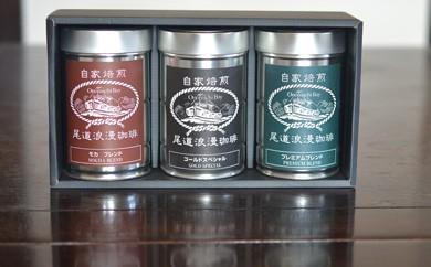 【数量限定】尾道の珈琲屋のレギュラーコーヒー缶 詰合せ(3本入)