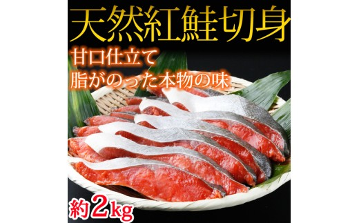 [№5745-0713]甘口仕立!上質な脂の天然紅サケ切身約2kg