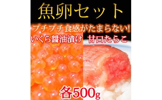 [№5745-0808]魚卵セット(甘口たらこ500g&サーモンキャビア500g)