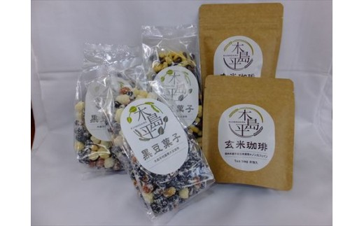 A011-03 木島平黒豆菓子と木島平玄米コーヒーのセット