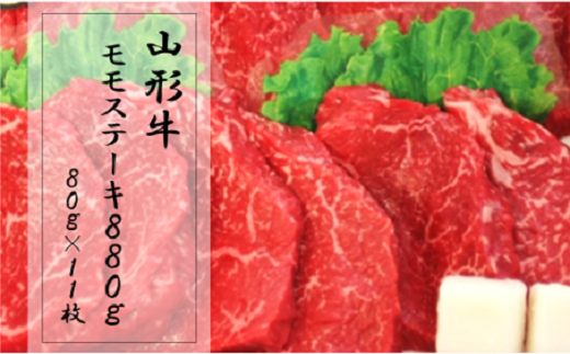 山形牛モモステーキ 80g×11枚入