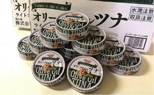 【A-083】オリーブオイルツナ缶詰(まぐろ油漬)24缶セット
