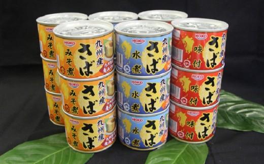 【A-130】九州産 さば缶詰 18缶セット