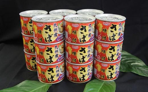 【A-134】九州産 さば缶詰 味付 18缶セット
