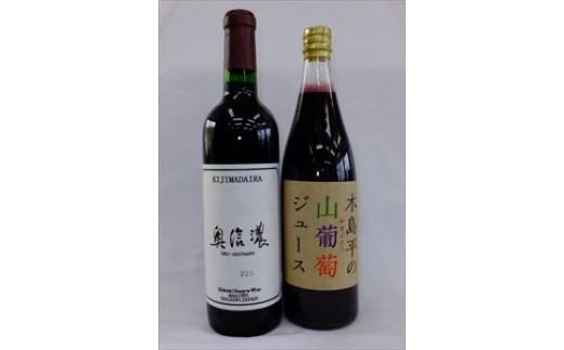 A016-01 奥信濃ワインと山葡萄ジュースのセット