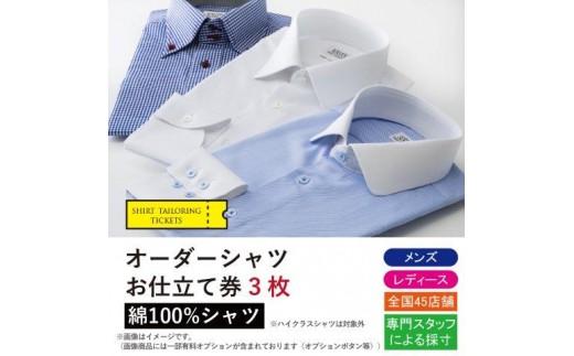 【58001】オーダースーツ SADA オーダーシャツお仕立て券3枚 綿100%オーダーシャツ