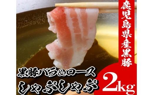 B-112 鹿児島県産黒豚しゃぶしゃぶ(ロース・バラ)2㎏ 10人前