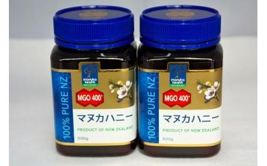 MGOマヌカハニー蜂蜜400+セット(500g×2個セット)