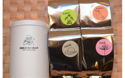 A-179  岡田コーヒーストアオリジナルブレンドコーヒー各100g4種+オリジナル保存缶