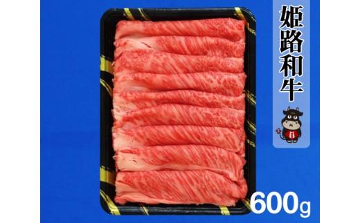 No.038 姫路和牛 肩ロースすき焼き 600g