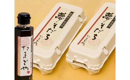 No.097 「夢そだち」たまご20個とたまごや醤油150ml