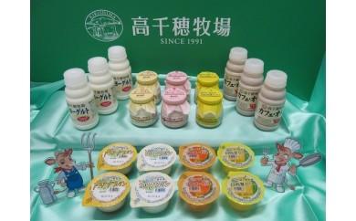 ふるぽミニ乳製品セット
