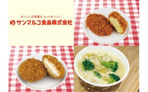 H-002 サンマルコ食品 冷凍食品の詰め合わせ②