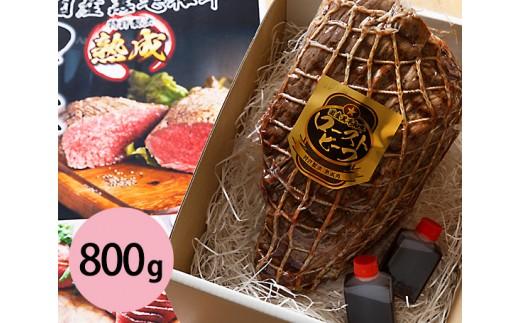 No.120 肉匠まるい 特許製法熟成肉ローストビーフ800g