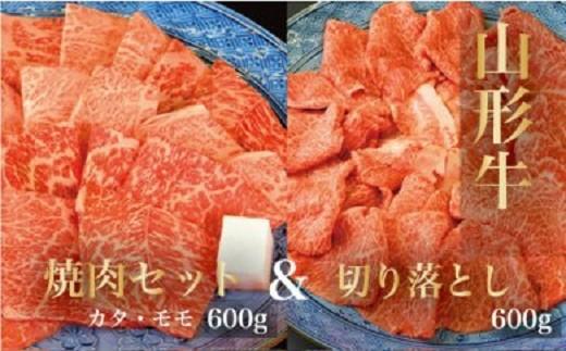 山形牛焼肉セット(600g)& 山形牛切り落とし(600g)