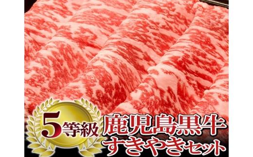B-098 鹿児島黒牛(5等級)すきやきセットB 約700g
